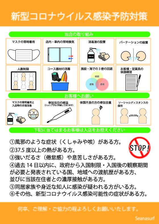 コロナ感染予防対策チラシ.jpg