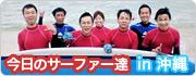 今日のサーファーin沖縄