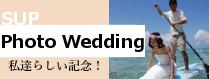 サップウエディング_沖縄の海で結婚写真