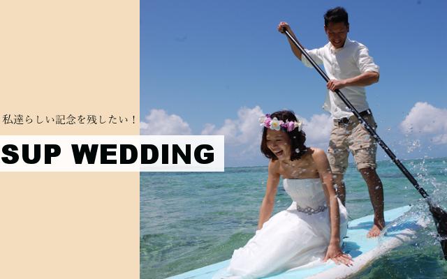 沖縄の海で結婚記念の写真撮影SUPwedding