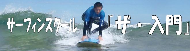サーフィンスクール「ザ・入門」